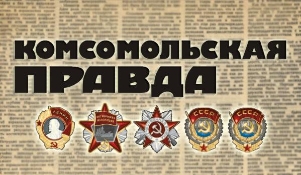 6kollaj-komsomolskaya-pravda