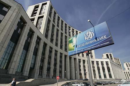ВЭБ просит у властей 200 млрд рублей из ФНБ