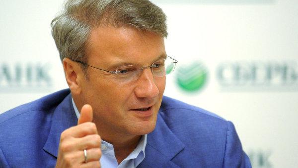 Греф: Сбербанк не заинтересован в отзыве лицензий у банков
