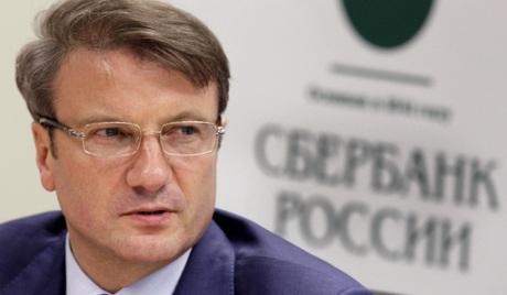 Греф поставил рубль на 11 место по надежности среди валют