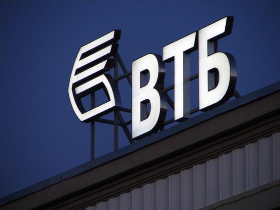 Рейтинг ВТБ понижен на фоне падения прибыли
