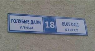 Blue Dali