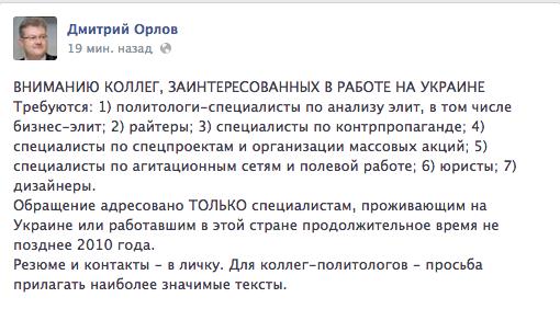 В России объявлен набор пропагандистов по украинской тематике