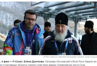 Патриарх Кирилл появился в Сочи в куртке Bosco