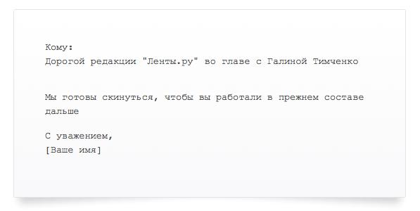 В интернете собирают подписи за сохранение редакции «Ленты.ру», предлагают скинуться