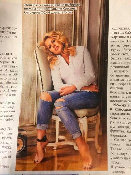 Евгения Васильева в глянце: браслет на ногу надели на 8 марта: http://medialeaks.ru/news/evgeniya-vasileva-v-glyance-braslet-na-nogu-nadeli-na-8-marta