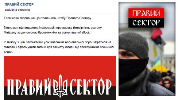 Роскомнадзор заблокировал сообщества «Правый сектор» и «Евромайдан» Вконтакте