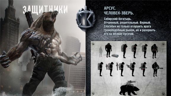 В апреле стартуют съемки фильма про советских супергероев
