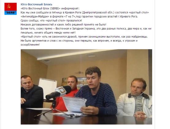 О путинских шакалятах: Путь SERB из Днепропетровска в Москву. Как активисты из Украины стали бичом оппозиции в РФ