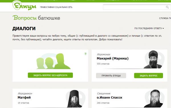 Сайт Православных Знакомств Социальная Сеть