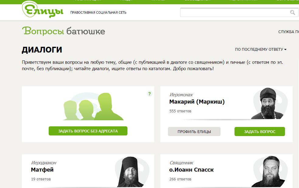 православный сайт знакомств