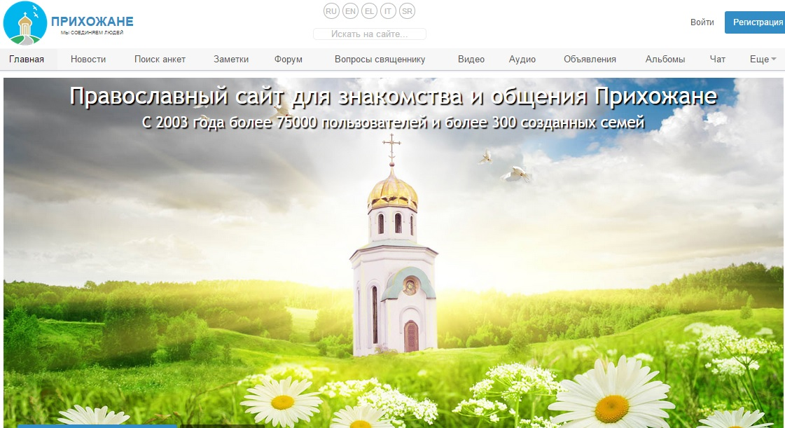 Православный сайт знакомств россии