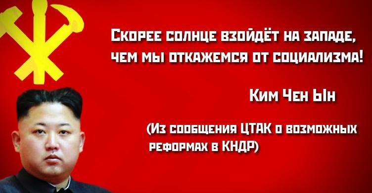 Чучхе по-московски. Репортаж со встречи фан-клуба КНДР