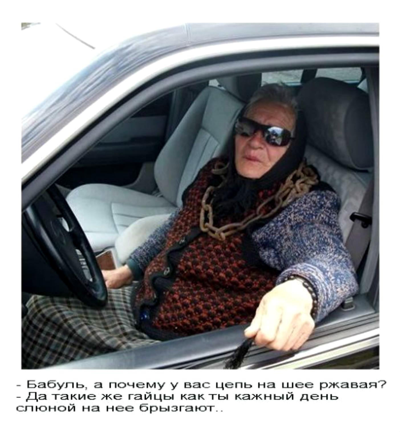 Соник старою бабушку 3 фотография