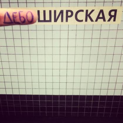 metro 03