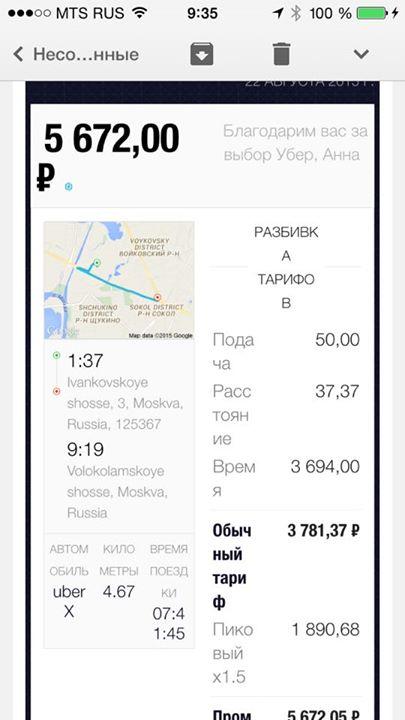 uber 02