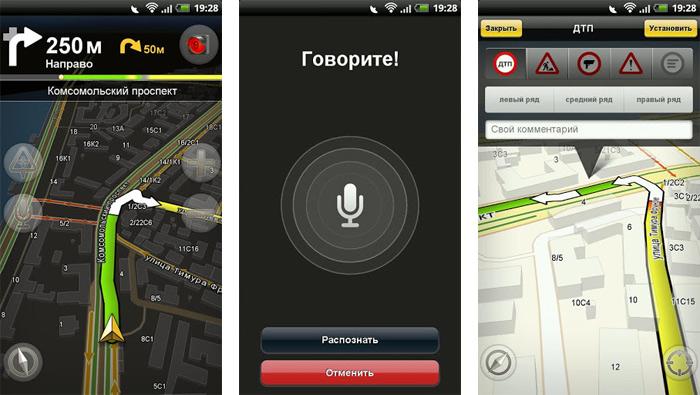 Yandex навигатор на телефон не дроид