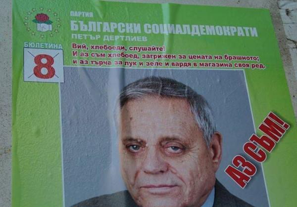 Леди Гаганица, самурай и осьминог. Нелепые болгарские предвыборные плакаты