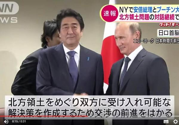 Видео. Счастье премьера Японии от встречи с Путиным