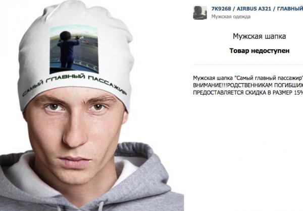 «Родственникам скидка». Пользователей ВК троллят шапками с фото жертвы крушения A321