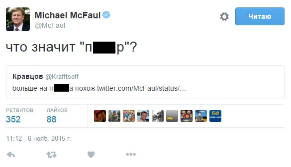 mcfaul 02