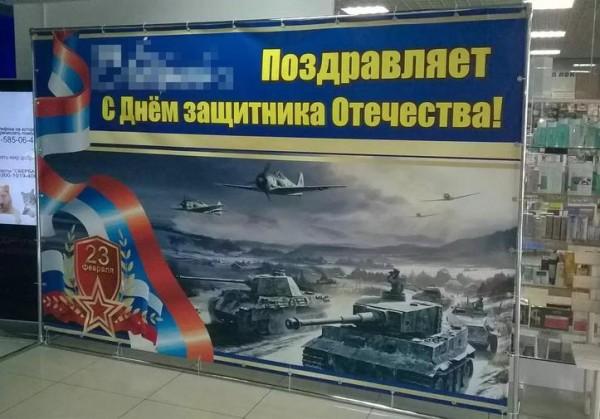 Мужчин Благовещенска с 23 февраля поздравили плакатом с изображением флага Сербии и немецких танков