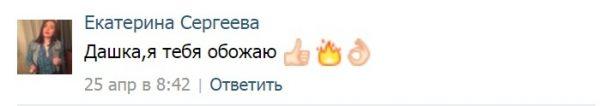 даша1