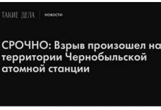 «Дешёвая спекуляция». Спецпроект о Чернобыле разгневал читателей сайта «Такие дела»