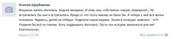 училка5