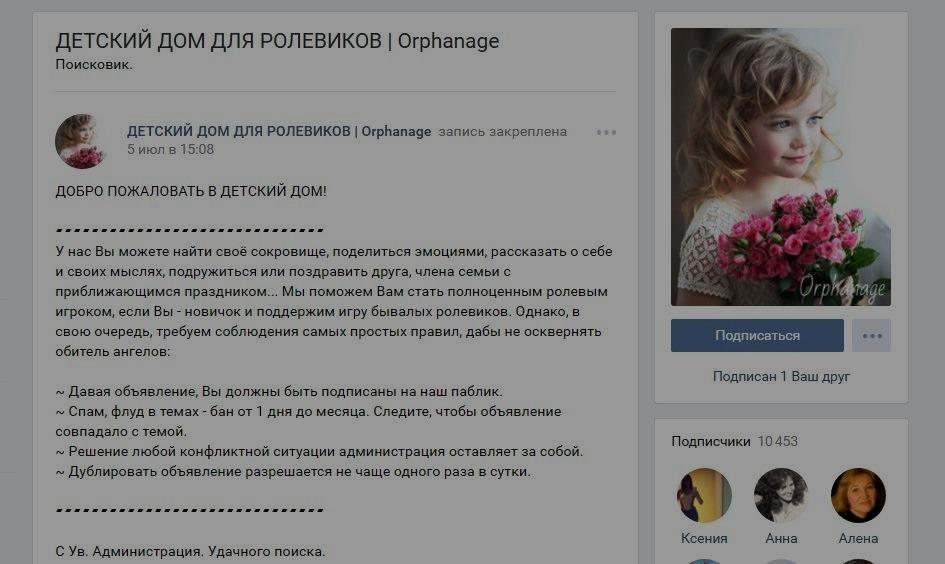 «С виртуальной дочкой воюю до ремня». Кто и зачем играет в «дочки-матери» «ВКонтакте»