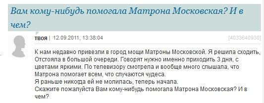 матрона1