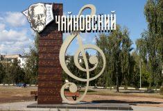 Из гимназии в Чайковском исключили двух учеников из-за онкозаболеваний