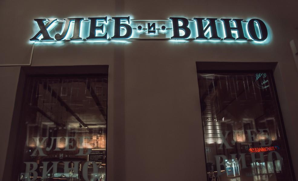Сергей Минаев обвалил рейтинг элитного московского отеля