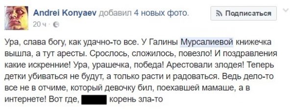 konyaev