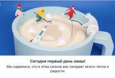 «Замёрз по ходу». Почему Facebook 21 декабря поздравил россиян с первым днём зимы