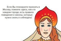 Мэрия Москвы выпустила русскую народную брошюру с правилами для мигрантов. Всё очень плохо