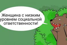 «С пониженной социальной ответственностью». Владимир Путин подарил народу новый мем