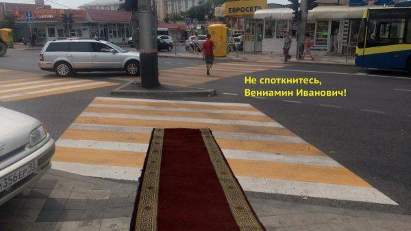 Не споткнитесь, Вениамин Иванович