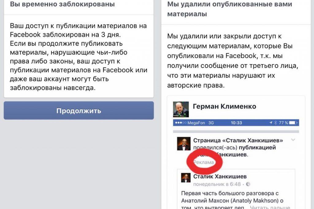 Как заблокировать пользователя facebook