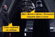 «Макдоналдс» затроллили из-за новой униформы, похожей на одежду из «Звёздных войн»