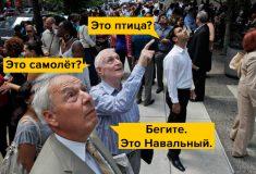 «Всё было так хорошо, пока не появился…» Пришедший на митинг против сноса домов Навальный снова стал мемом