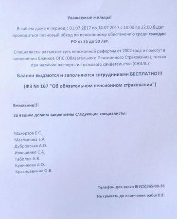 Как записаться на рвп по браку красноярск