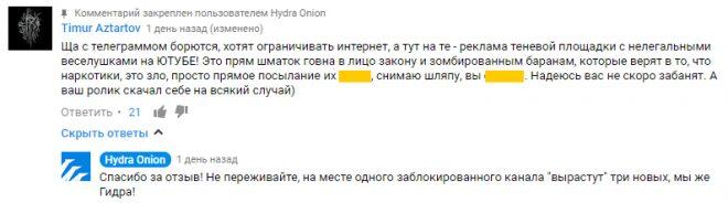 hydra onion реклама ютуб hudra