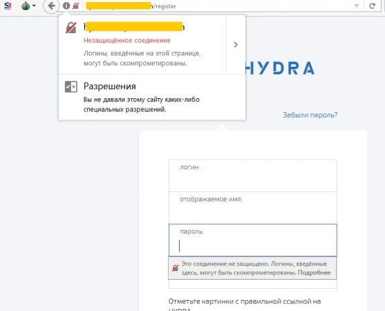 гидра официальный сайт без тор соединение