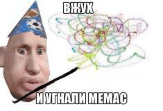 Почему в интернете Владимира Путина называют «пыня»? Рассказываем, как появился мем