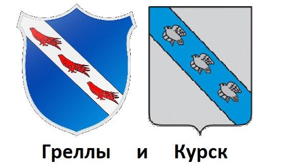 Пользователи сети нашли сходство между гербом из саги «Игра престолов» и Курска