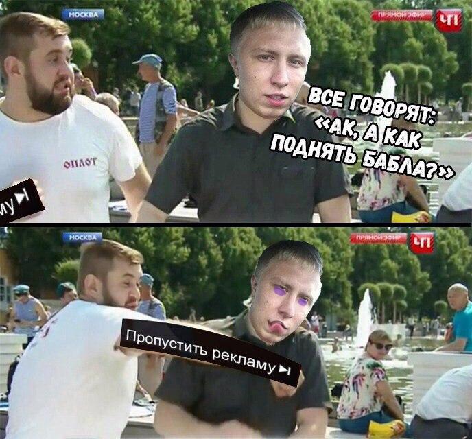 мемы про азино 777