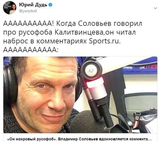 Телевизионный ведущий Соловьев назвал корреспондента Дудя бездарным заего критику сериала «Спящие»