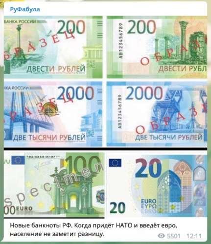 новые банкноты банка РФ