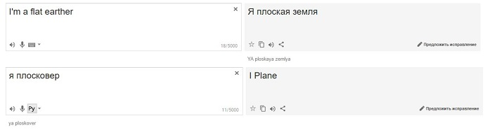 гугл мужик переводчик